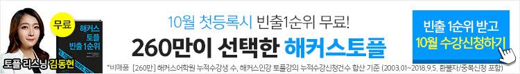 토플 8월 수강신청