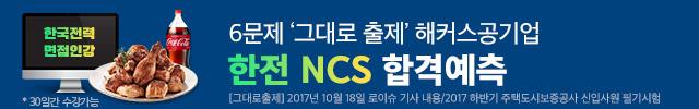해커스공기업 한전 NCS 합격예측 서비스