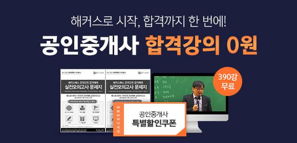 ★해커스공인중개사 합격강의 0원★