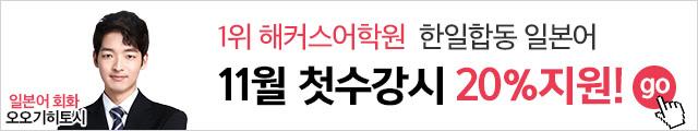어학원 일본어 무료예약 11월