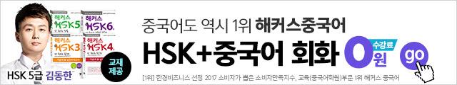 HSK+중국어회화 0원 프리패스