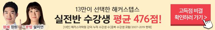 텝스 11월 수강신청