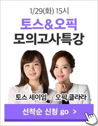 2019 1월 토스오픽 유료특강