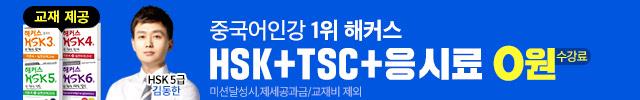 HSK+중국어회화 0원반