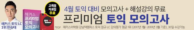 인강_온오프라인_토익모의고사