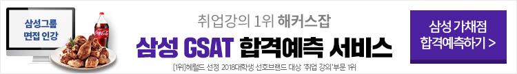2019 하반기 해커스잡 삼성 GSAT 벼락치기 특강