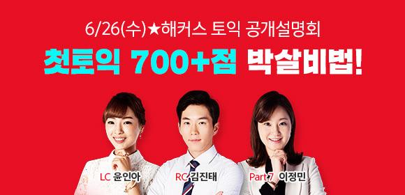 6/23★토익 RC 파트별 적중예상특강