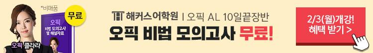 스피킹 2월 수강신청_ver3
