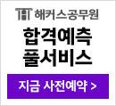 해커스공무원, 공무원학원, 공무원인강, 공무원강의, 공무원강좌, 공무원수강신청