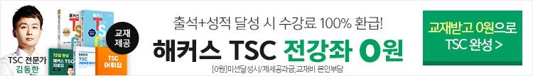 중국어인강_TSC 전강좌 0원
