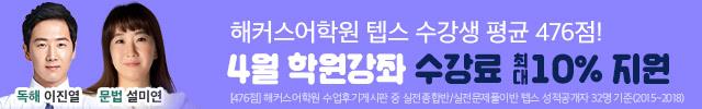 텝스 수강신청
