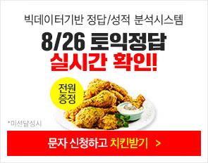 8/26 정답서비스_시험전