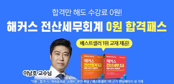 해커스 전산세무회계 0원 합격패스★
