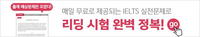 고우해커스유학_토플 데일리 학습메일
