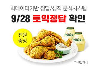 9/28 정답서비스_시험전