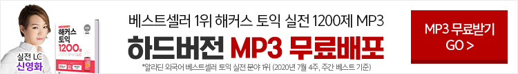 토익 mp3 무료배포
