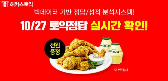 10/27 토익정답 확인하고, 1인1닭 기회까지★