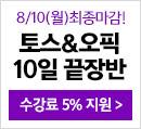 20년 8월 토스오픽 10일끝장반_ver6