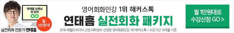 2/27★영어회화특강