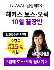 19년 3월 토스오픽 10일끝장반_ver1