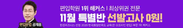 최상위권 전문 9월 특별반 선발고사
