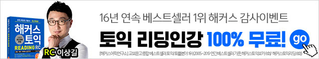 토익출첵이벤트_리딩소재