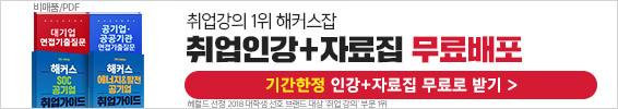 해커스잡 취업인강&자료집 무료배포이벤트
