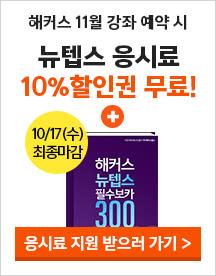 텝스 11월 무료예약