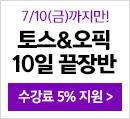 20년 7월 토스오픽 10일끝장반_ver7