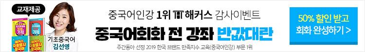 중국어 5월 종로캠퍼스 설명회