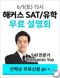 2019 SAT·유학 설명회 3차