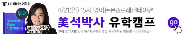 4월 21(일) 美석박사 유학캠프 유료특강