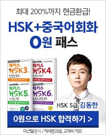 HSK+회화 0원반