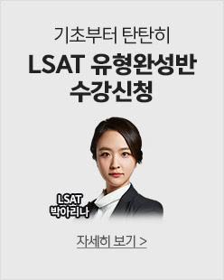 LSAT 유형완성반 소재