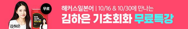 10/16&10/30 (수) 김하은 무료특강