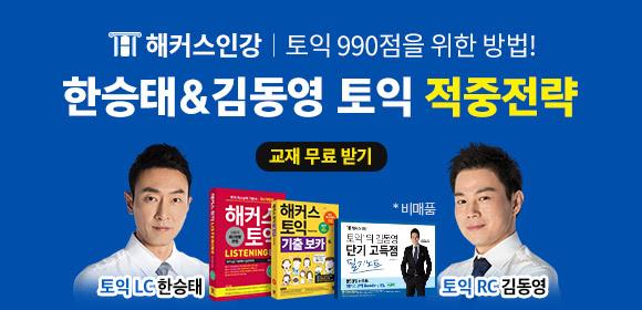 토익, 토익인강, 토익공부법, 김동영, 한승태, 한나, 토익990