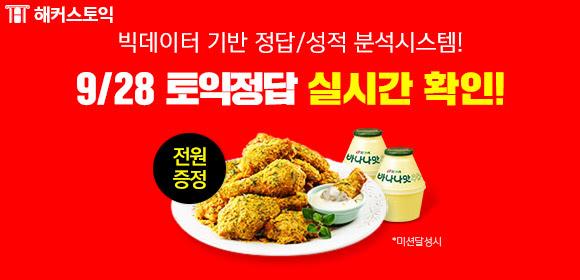 9/28 토익정답 확인하고, 1인1닭 기회까지★