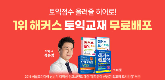 매일밤 선착순★ 토익교재MP3 무료!