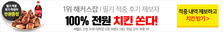 해커스잡 취준탈출 얼리버드