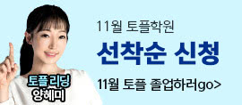 유학test 20년 11월 무료예약