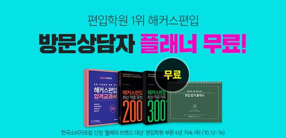 2/14(금) 코엑스 설명회