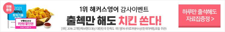 해영어 출첵이벤트 홍보배너