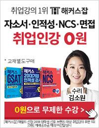 해커스잡 취업 전강좌 0원