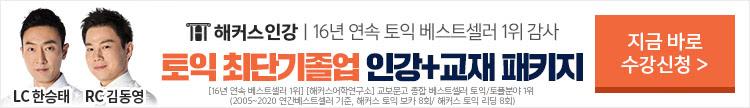 해커스인강, 해커스토익, 토익교재, 무료배포, 토익교재무료