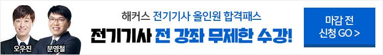 전기기사 올인원 합격패스