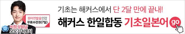해커스어학원 일본어 4월 수강등록
