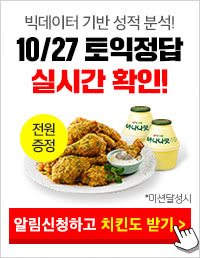10/27 토익정답 실시간 확인