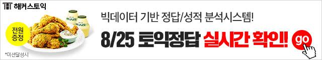 8/25 정답서비스_시험전