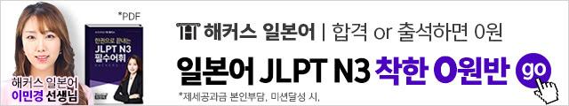 JLPT N3 착한 0원반