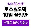 20년 4월 토스오픽 10일끝장반_ver4